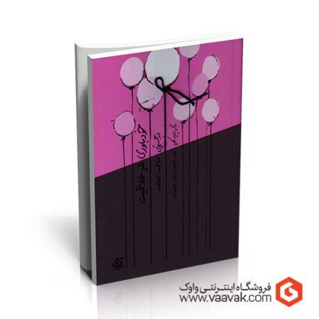 کتاب خودباوری در خلاقیت (در جستجوی خلاقیت گمشده)