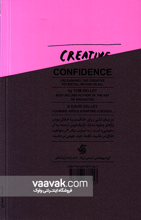 تصویر پشت جلد کتاب خودباوری در خلاقیت (در جستجوی خلاقیت گمشده)