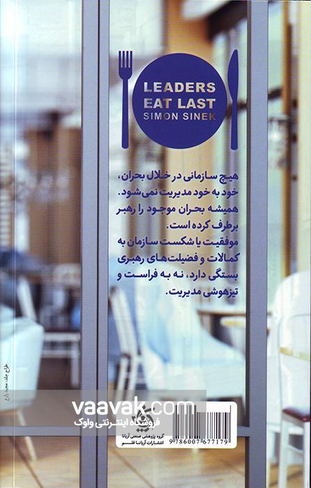 کتاب رهبران آخر غذا میخورند