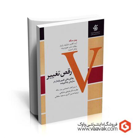 کتاب رقص تغییر (چالشهای تغییر پایدار در سازمان یادگیرنده)
