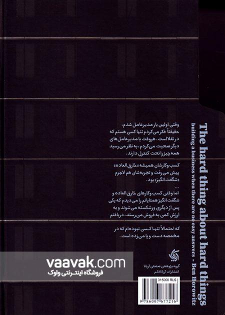 تصویر پشت جلد کتاب سختی کارهای سخت (راه انداختن کسب و کاری که هیچ راه سادهای ندارد)