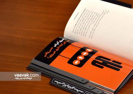 کتاب سختی کارهای سخت (راه انداختن کسب و کاری که هیچ راه سادهای ندارد)