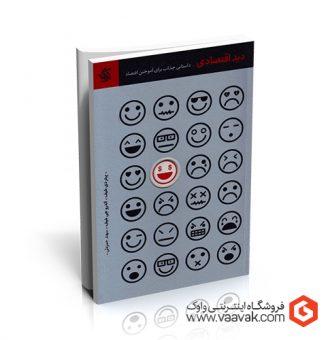 کتاب دید اقتصادی (داستانی جذاب برای آموختن اقتصاد)