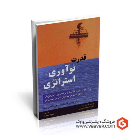 کتاب قدرت نوآوری استراتژی