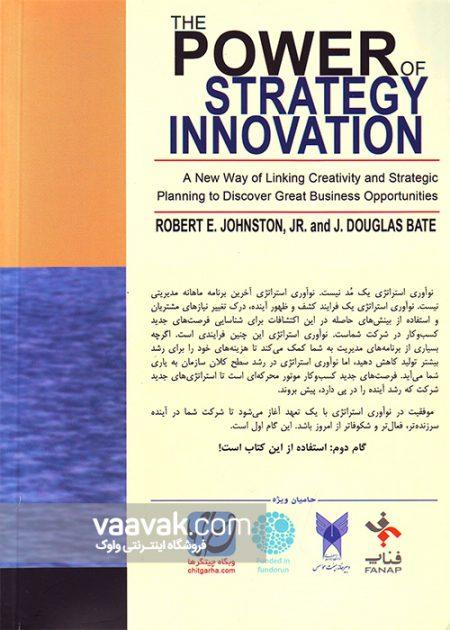 تصویر پشت جلد کتاب قدرت نوآوری استراتژی (راهی نو در پیوند خلاقیت و برنامهریزی استراتژیک برای کشف فرصتهای ناب در کسب و کار)