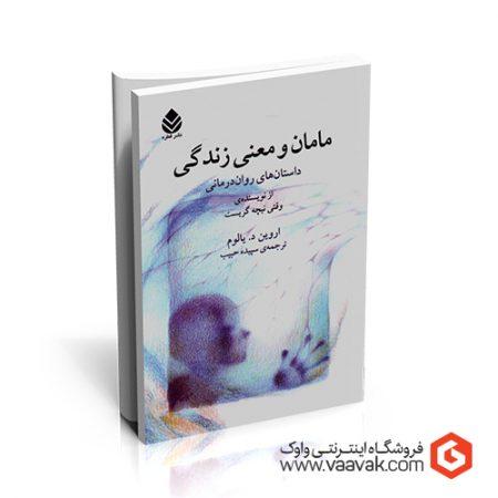 کتاب مامان و معنی زندگی (داستانهای روان درمانی)