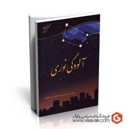 کتاب آلودگی نوری