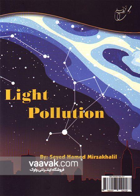 تصویر پشت جلد کتاب آلودگی نوری