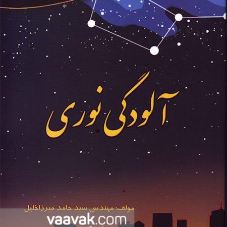 تصویر روی جلد کتاب آلودگی نوری