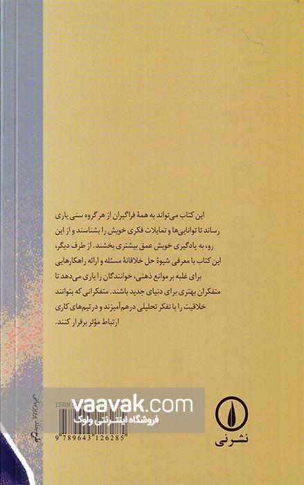 تصویر پشت جلد کتاب تفکر خلاق و حل خلاقانه مسئله