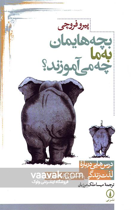 تصویر روی جلد کتاب بچههایمان به ما چه میآموزند؟ (درسهایی درباره لذت زندگی، عشق و هشیاری)