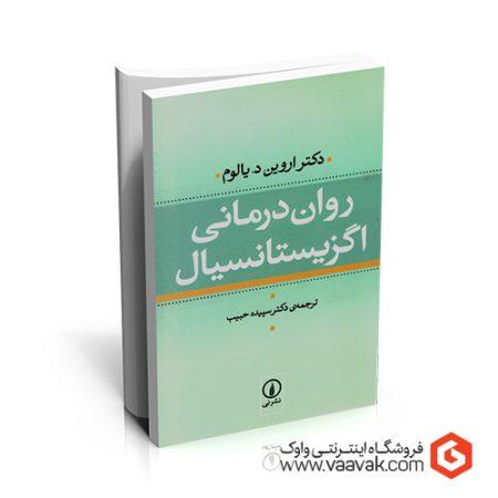 کتاب روان درمانی اگزیستانسیال (وجودی)