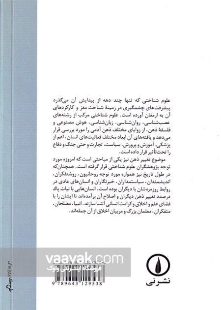 تصویر پشت جلد کتاب تغییر ذهنها (هنر و علم تغییر ذهن خود و دیگران)