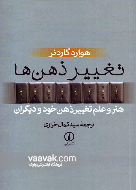 تصویر روی جلد کتاب تغییر ذهنها (هنر و علم تغییر ذهن خود و دیگران)