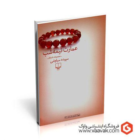 کتاب مجموعه داستان عمارت نیمه شب