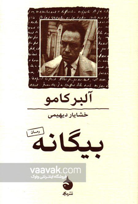 تصویر روی جلد کتاب بیگانه