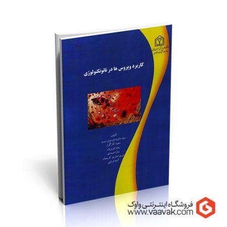 کتاب کاربرد ویروسها در نانوتکنولوژی