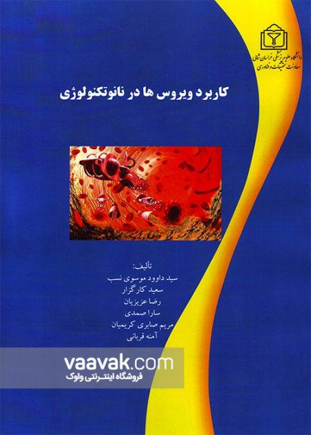 تصویر روی جلد کتاب کاربرد ویروسها در نانوتکنولوژی
