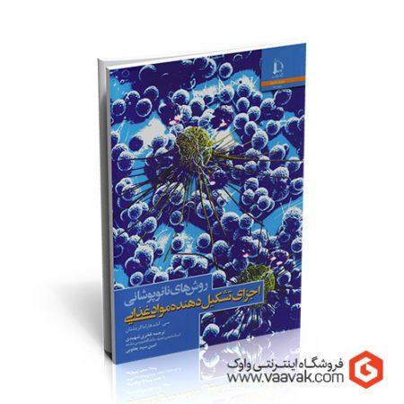 کتاب روشهای نانوپوشانی اجزای تشکیلدهنده مواد غذایی