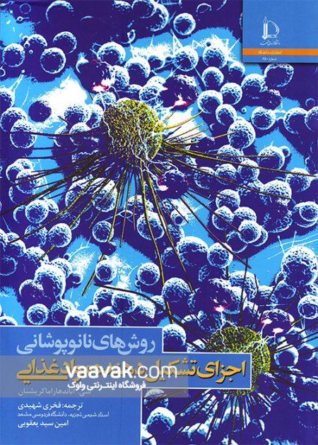 تصویر روی جلد کتاب روشهای نانوپوشانی اجزای تشکیلدهنده مواد غذایی