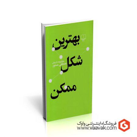 کتاب بهترین شکل ممکن