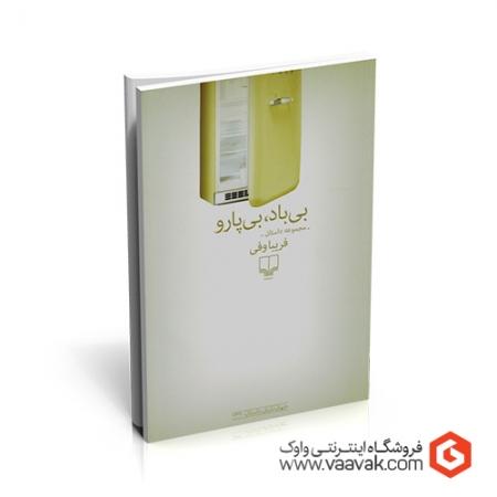 کتاب بیباد، بیپارو