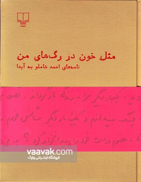 کتاب مثل خون در رگهای من (نامههای احمد شاملو به آیدا)