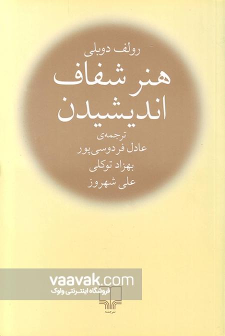 تصویر روی جلد کتاب هنر شفاف اندیشیدن