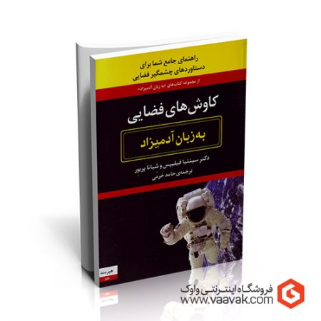 کتاب کاوشهای فضایی به زبان آدمیزاد