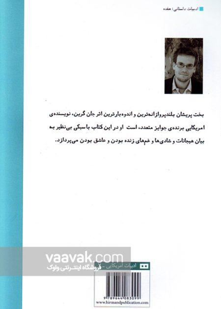 تصویر پشت جلد کتاب بخت پریشان