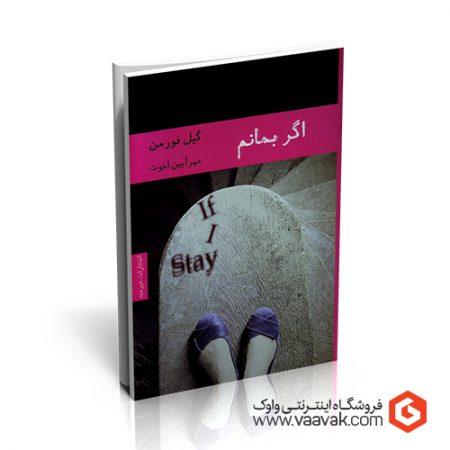 کتاب اگر بمانم
