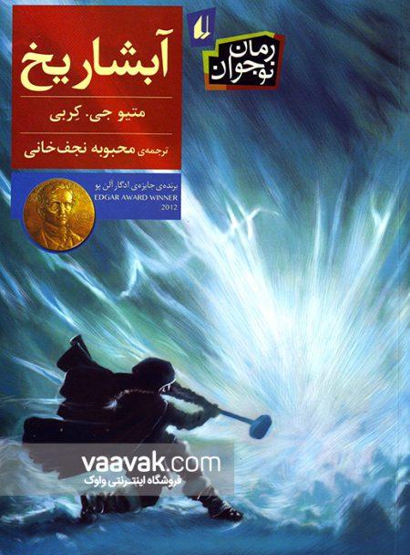 تصویر روی جلد کتاب آبشار یخ