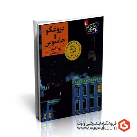 کتاب دروغگو و جاسوس