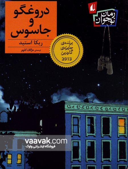 تصویر روی جلد کتاب دروغگو و جاسوس