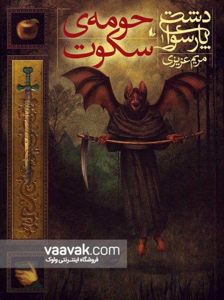تصویر روی جلد کتاب دشت پارسوا - جلد ۱؛ حومهی سکوت