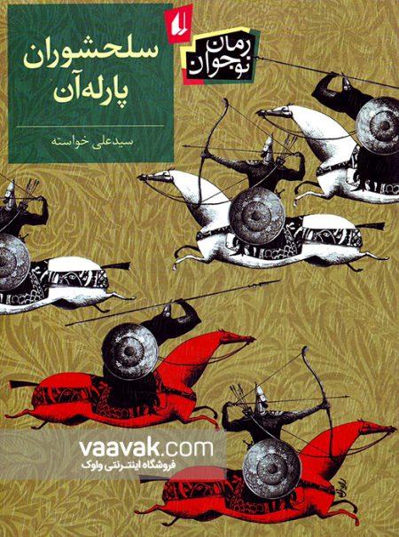 تصویر روی جلد کتاب سلحشوران پارلهآن