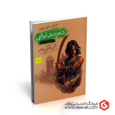 کتاب شاهزادهی ایرانی - جلد ۱؛ شنهای زمان