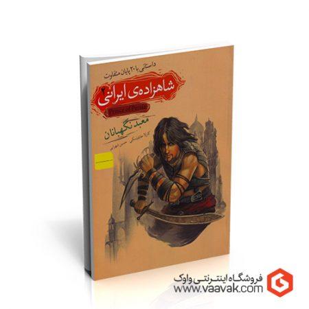 کتاب شاهزادهی ایرانی – جلد ۲؛ معبد نگهبانان