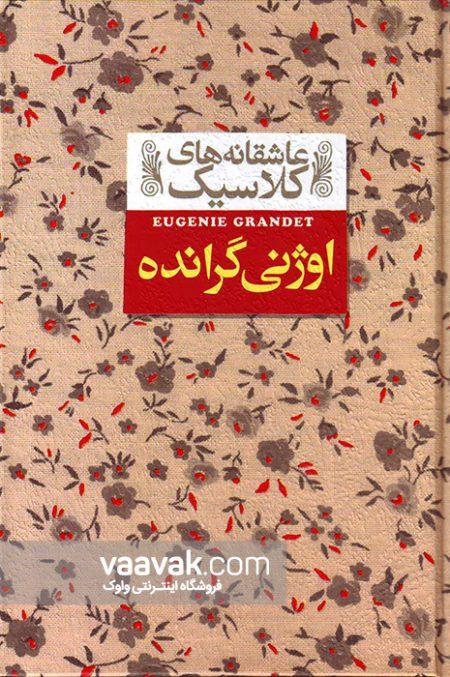 تصویر روی جلد کتاب اوژنی گرانده