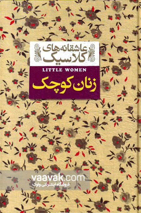 تصویر روی جلد کتاب زنان کوچک