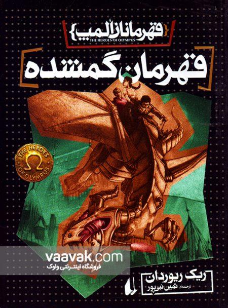 تصویر روی جلد کتاب قهرمانان المپ: قهرمان گمشده