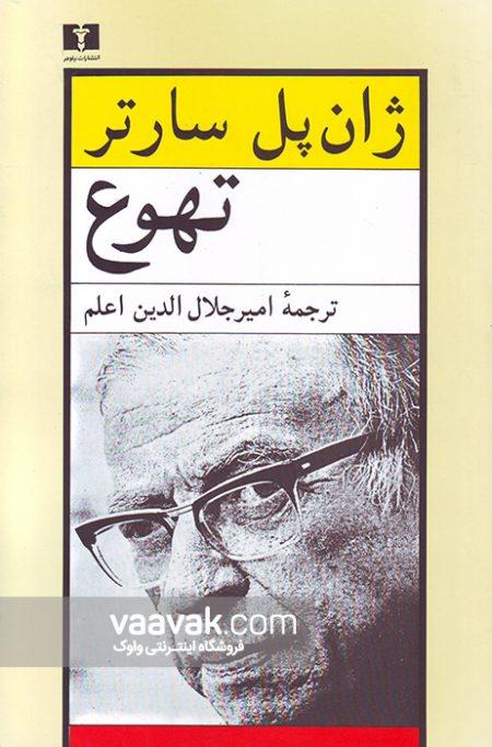 تصویر روی جلد کتاب تهوع