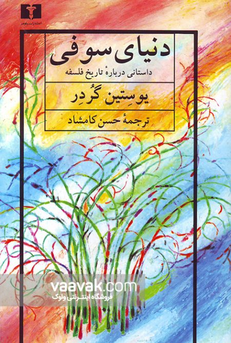 تصویر روی جلد کتاب دنیای سوفی؛ داستانی درباره تاریخ فلسفه