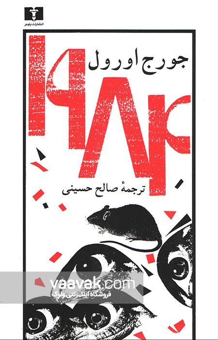 تصویر روی جلد کتاب ۱۹۸۴