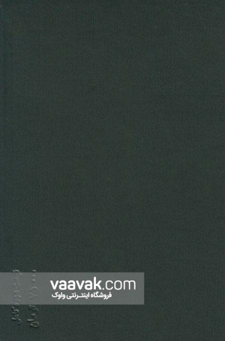 تصویر پشت جلد ۱ کتاب جان شیفته (۲ جلدی)
