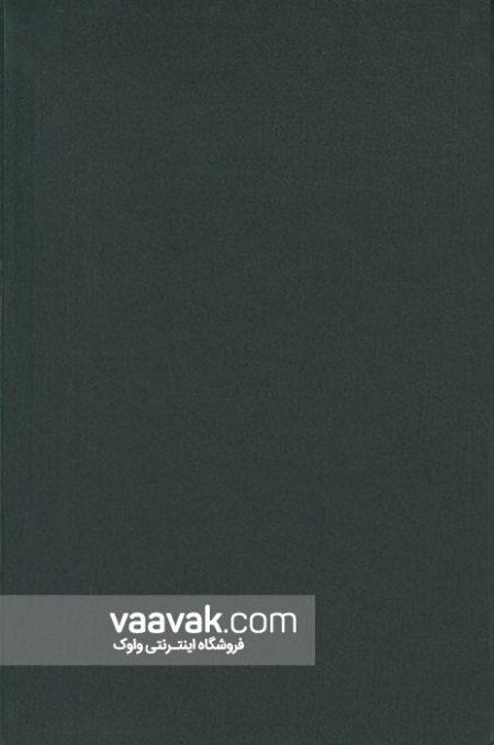 تصویر پشت جلد ۲ کتاب جان شیفته (۲ جلدی)