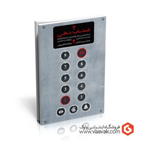 کتاب شتابدهی؛ دستیابی به چابکی استراتژیک برای دنیای پرشتابتر