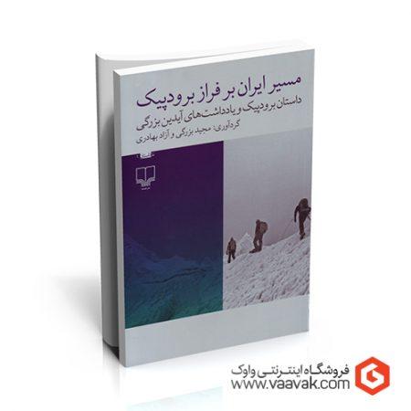 کتاب مسیر ایران بر فراز برودپیک؛ داستان برودپیک و یادداشتهای آیدین بزرگی