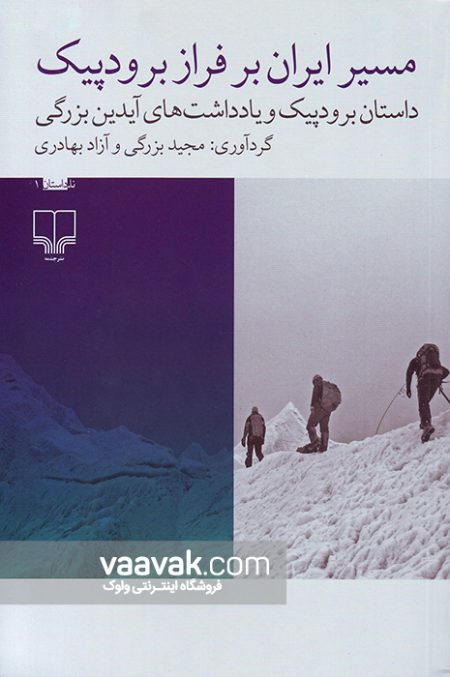 تصویر روی جلد کتاب مسیر ایران بر فراز برودپیک؛ داستان برودپیک و یادداشتهای آیدین بزرگی