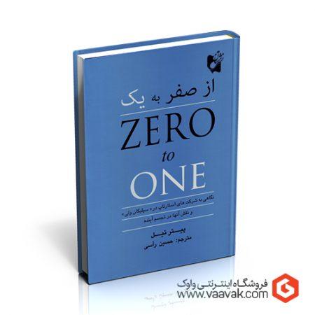 کتاب از صفر به یک؛ نگاهی به شرکتهای استارتاپ در «سیلیکان ولی» و نقش آنها در تجسم آینده